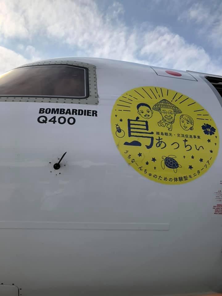 ボンバルディアQ400