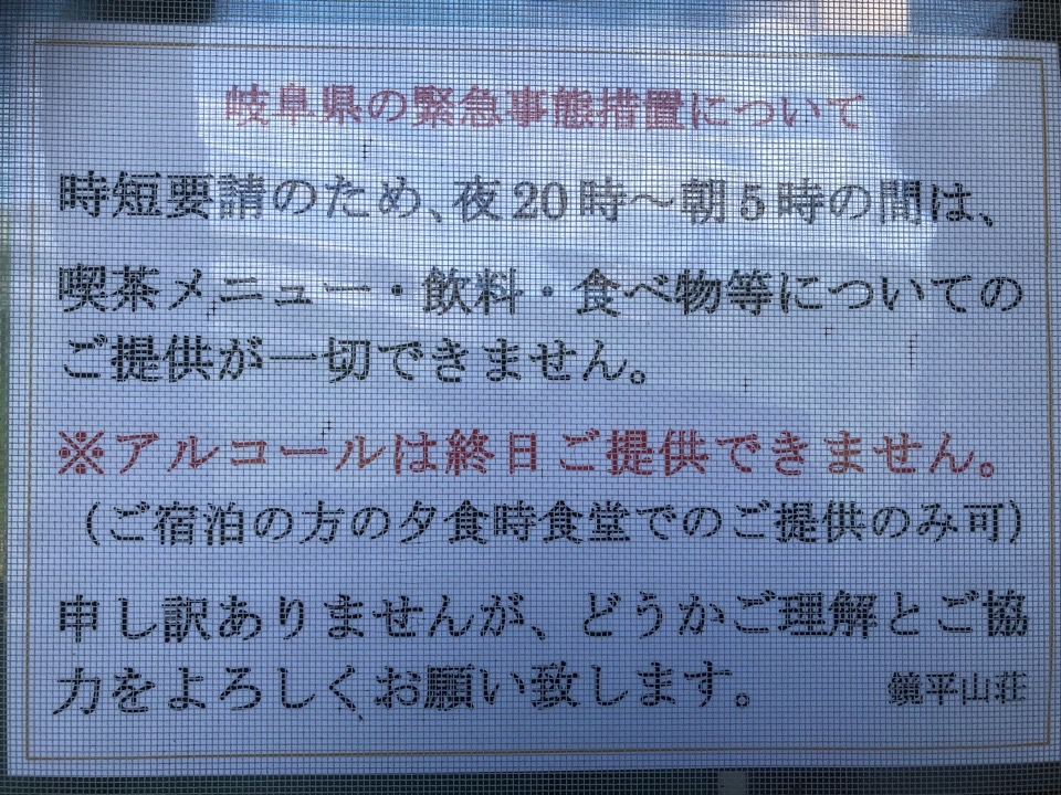 鏡平山荘 緊急事態宣言