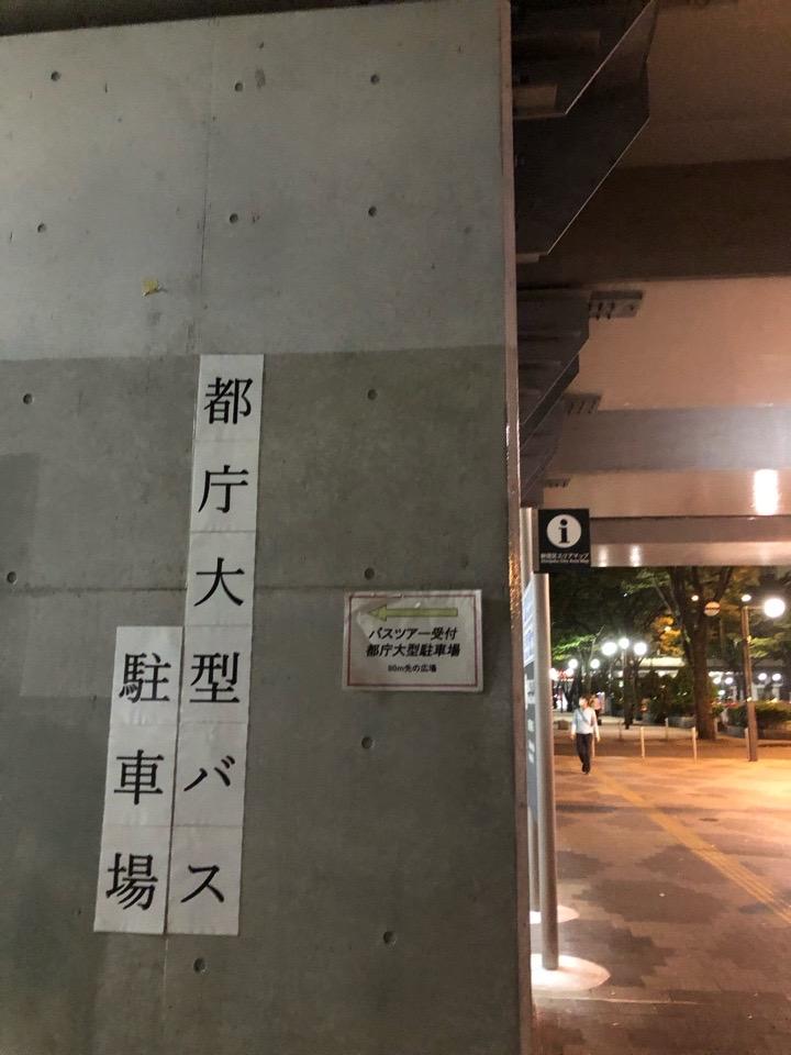 都庁大型バス駐車場