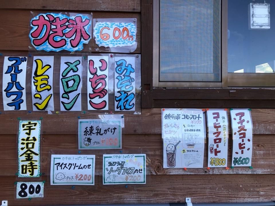 鏡平山荘 喫茶メニュー
