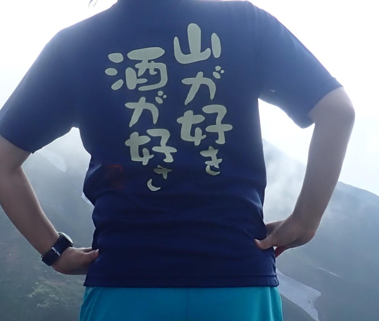 山が好き酒が好き Tシャツ