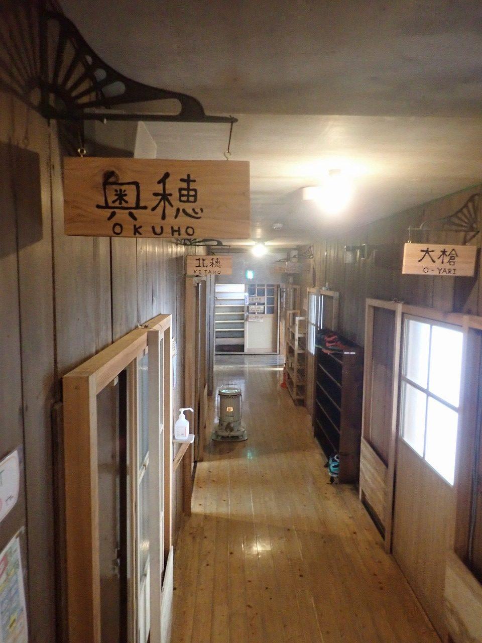 槍ヶ岳山荘 部屋