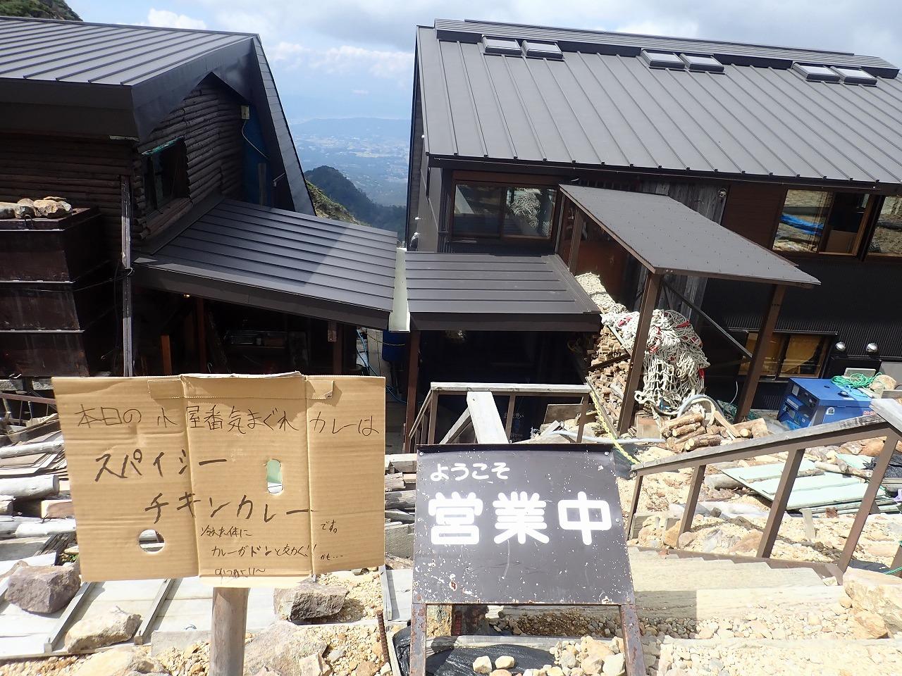 根石岳山荘